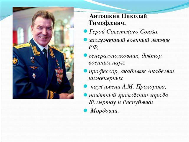 Антошкин Николай Тимофеевич. Герой Советского Союза, заслуженный военный лет...