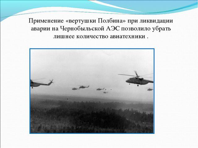 Применение «вертушки Полбина» при ликвидации аварии на Чернобыльской АЭС позв...