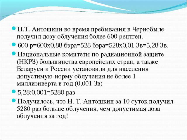 Н.Т. Антошкин во время пребывания в Чернобыле получил дозу облучения более 60...