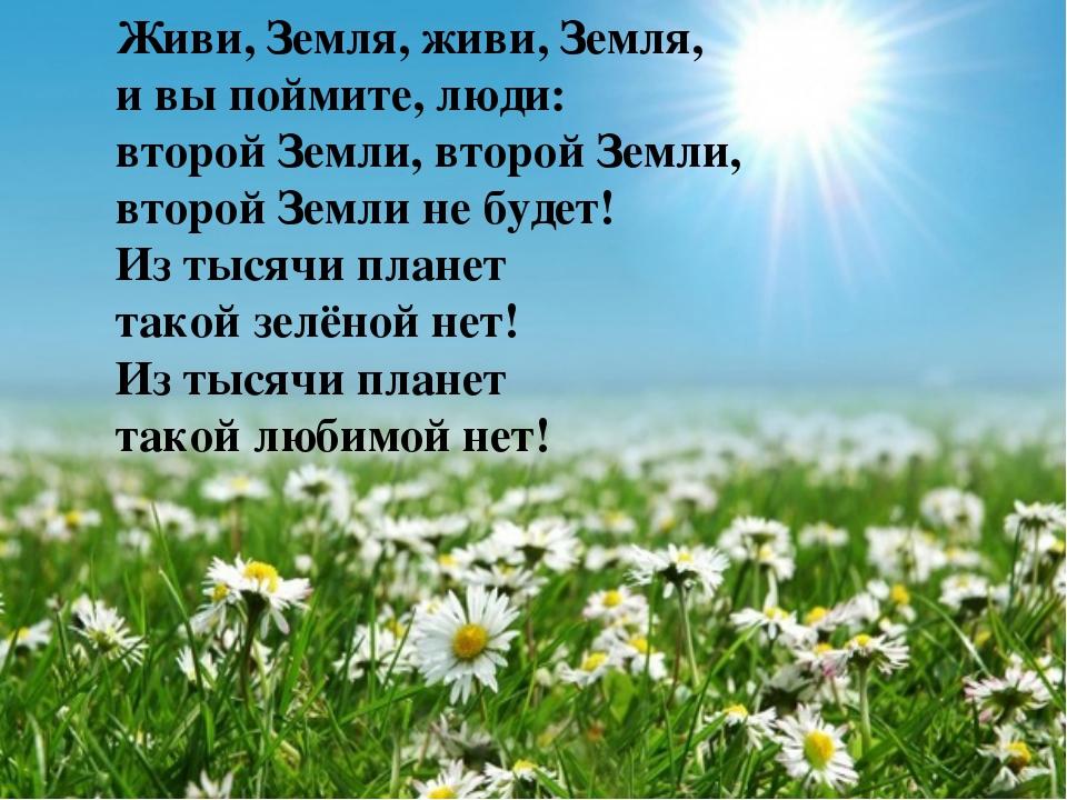 Живи, Земля, живи, Земля, и вы поймите, люди: второй Земли, второй Земли, вто...
