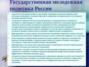 Государственная молодежная политика России стратегическую преемственность пок