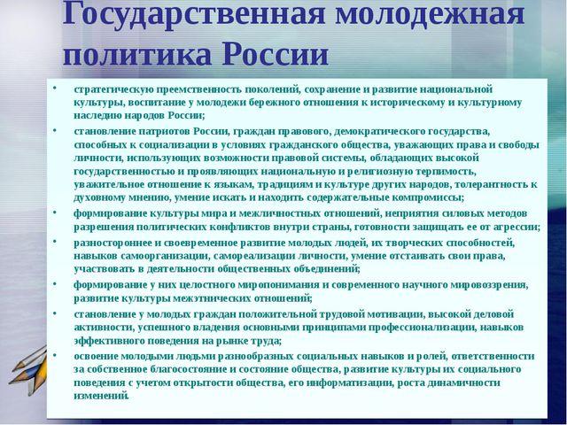 Государственная молодежная политика России стратегическую преемственность пок...