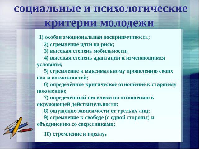 социальные и психологические критерии молодежи 1) особая эмоциональная воспр...