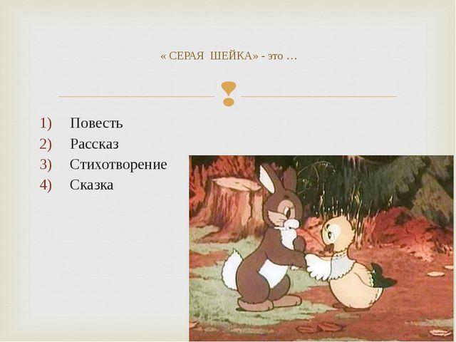 Повесть Рассказ Стихотворение Сказка « СЕРАЯ ШЕЙКА» - это …
