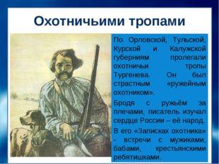Охотничьими тропами По Орловской, Тульской, Курской и Калужской губерниям про
