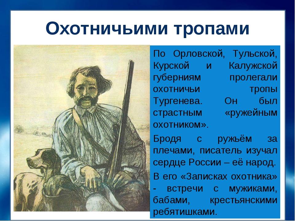 Охотничьими тропами По Орловской, Тульской, Курской и Калужской губерниям про...