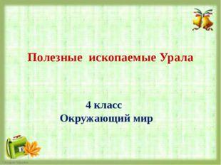 Полезные ископаемые Урала 4 класс Окружающий мир