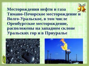 Месторождения нефти и газа Тимано-Печорское месторождение и Волго-Уральское,
