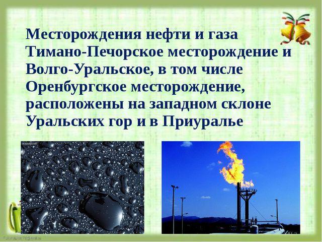 Месторождения нефти и газа Тимано-Печорское месторождение и Волго-Уральское,...