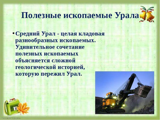 Полезные ископаемые Урала Средний Урал - целая кладовая разнообразных ископае...