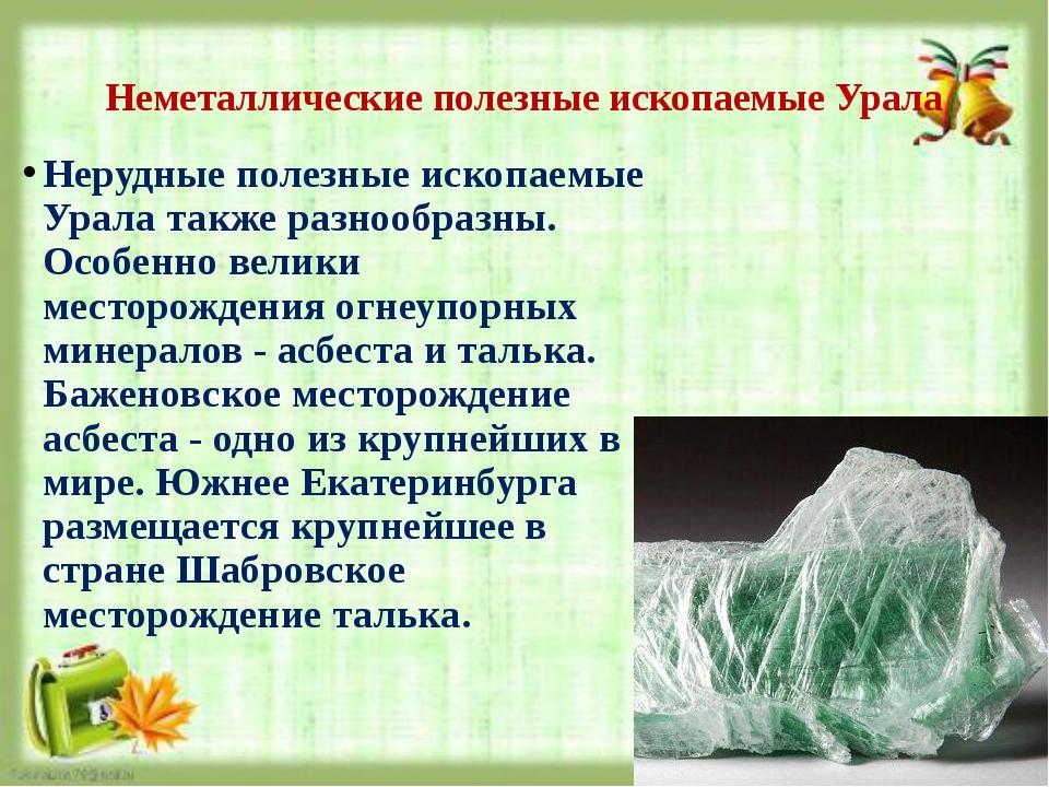 Неметаллические полезные ископаемые Урала Нерудные полезные ископаемые Урала...