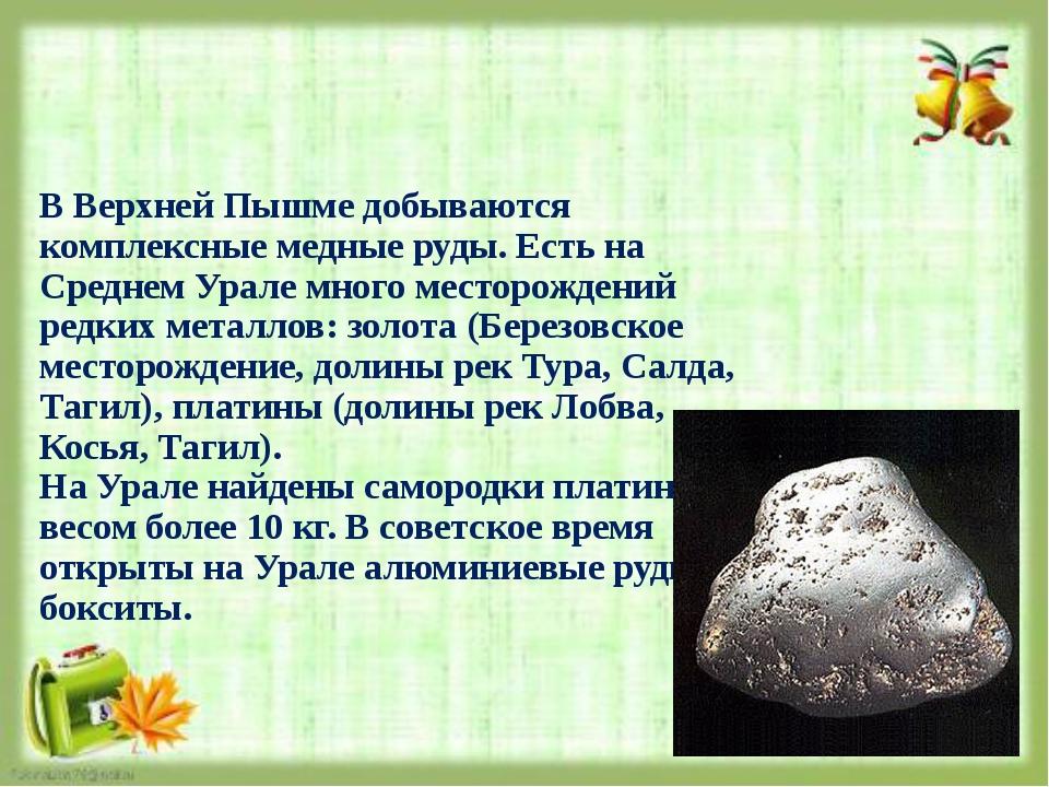 В Верхней Пышме добываются комплексные медные руды. Есть на Среднем Урале мно...