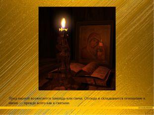 Пред иконой возжигается лампада или свеча. Отсюда и складывается отношение к