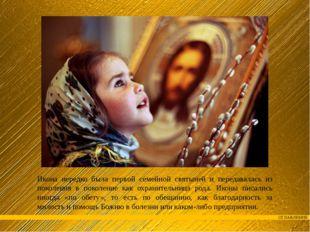Икона нередко была первой семейной святыней и передавалась из поколения в пок