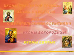 НОВОЗАВЕТНАЯ ТРОИЦА Встречаются и другие иконы Святой Троицы, на которых Бо