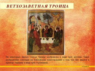 ОТЕЧЕСТВО Существуют и иконы Святой Троицы, где у Бога Отца, изображенного С