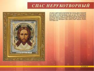 СПАС В СИЛАХ Кроме обычного изображения Спасителя на престоле, существует ик