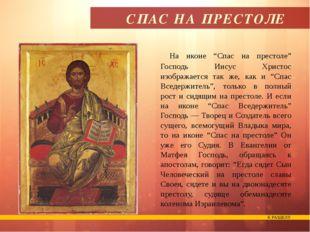 СРЕТЕНИЕ В основе — евангельское повествование о том, как Богоматерь с Христ