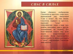 КРЕЩЕНИЕ (БОГОЯВЛЕНИЕ) В основе — евангельский рассказ о крещении Иисуса Хри