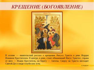 ТАЙНАЯ ВЕЧЕРЯ В праздник Пасхи Иисус вместе со своими двенадцатью учениками