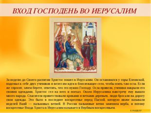 ВОСКРЕСЕНИЕ ХРИСТОВО СОШЕСТВИЕ ВО АД Иконописное изображение Воскресения Хри