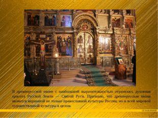 В древнерусской иконе с наибольшей выразительностью отразилась духовная красо