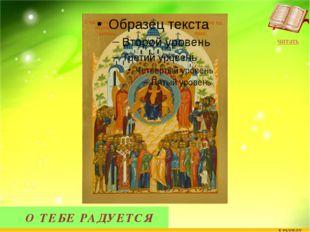 УСПЕНИЕ ПРЕСВЯТОЙ БОГОРОДИЦЫ К РАЗДЕЛУ читать