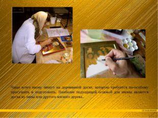 Чаще всего икону пишут на деревянной доске, которую требуется по-особому прос