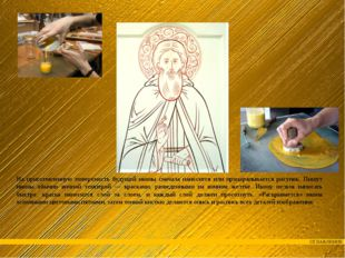 Икона— это не картина, икона — это святой образ. По выражению русских религи