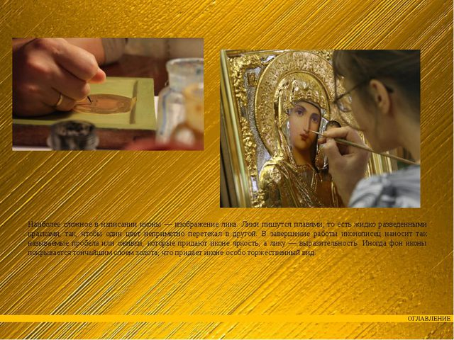 Источники: Н. В.Будур. Православные иконы. ОЛМА-ПРЕСС. 2005г. В.Хамидова. Чу...