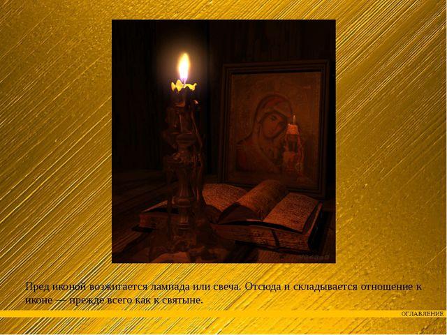Пред иконой возжигается лампада или свеча. Отсюда и складывается отношение к...