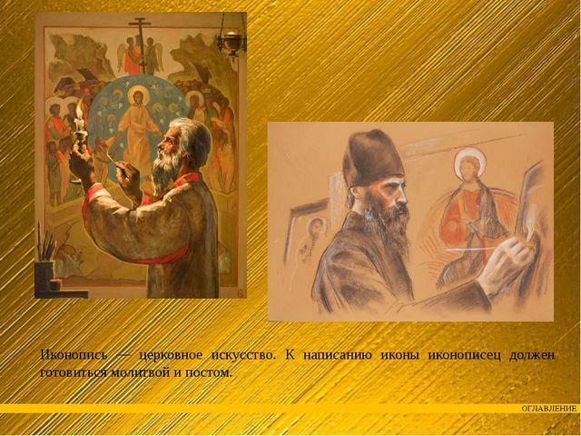 Иконопись — церковное искусство. К написанию иконы иконописец должен готовить...