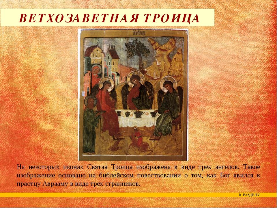 ОТЕЧЕСТВО Существуют и иконы Святой Троицы, где у Бога Отца, изображенного С...
