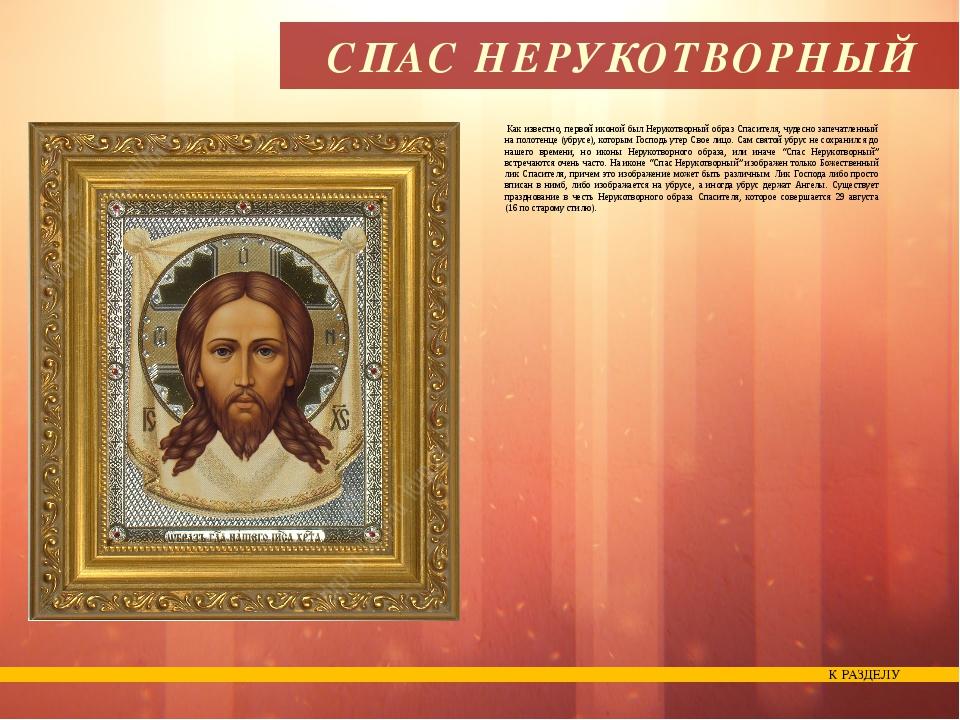 СПАС В СИЛАХ Кроме обычного изображения Спасителя на престоле, существует ик...