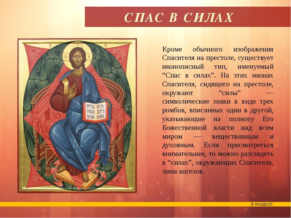 КРЕЩЕНИЕ (БОГОЯВЛЕНИЕ) В основе — евангельский рассказ о крещении Иисуса Хри...