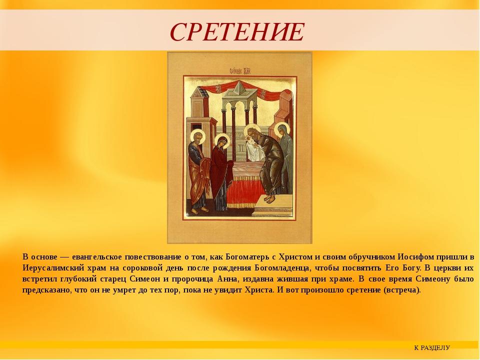 ВОСКРЕШЕНИЕ ЛАЗАРЯ Евангелие рассказывает, что в местечке Вифании жили две с...