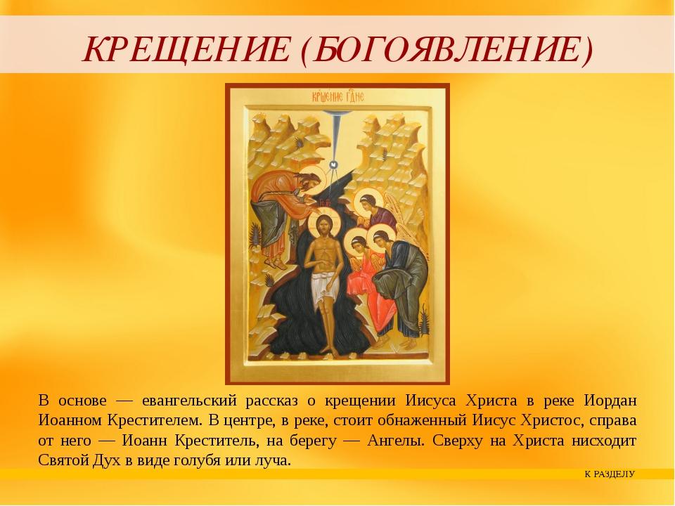 ТАЙНАЯ ВЕЧЕРЯ В праздник Пасхи Иисус вместе со своими двенадцатью учениками...