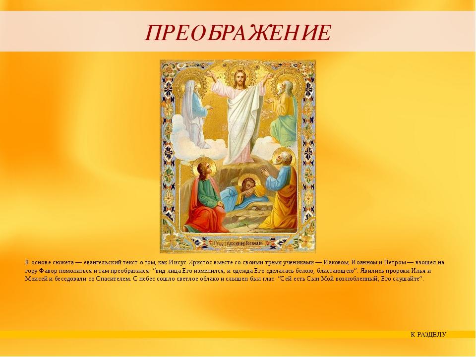 СТРАСТИ ХРИСТОВЫ Среди множества других икон Спасителя можно встретить цикл...