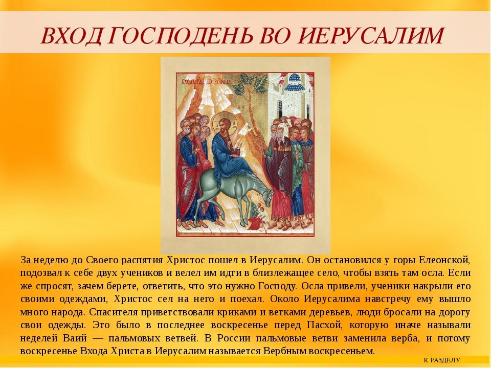 ВОСКРЕСЕНИЕ ХРИСТОВО СОШЕСТВИЕ ВО АД Иконописное изображение Воскресения Хри...
