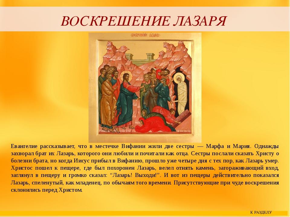 ВОЗНЕСЕНИЕ ГОСПОДНЕ В основе — евангельский текст о том, что на сороковой де...