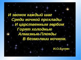 И звонок каждый шаг Среди ночной прохлады И царственным гербом Горят холодные