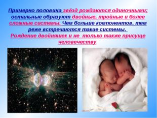 Примерно половина звёзд рождаются одиночными; остальные образуют двойные, тро