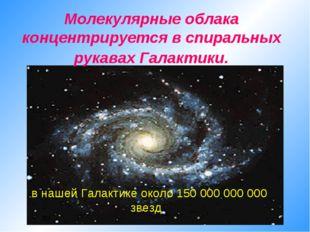 Молекулярные облака концентрируется в спиральных рукавах Галактики. в нашей Г