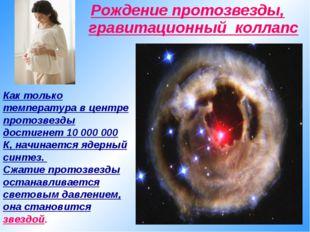 Рождение протозвезды, гравитационный коллапс Как только температура в центре