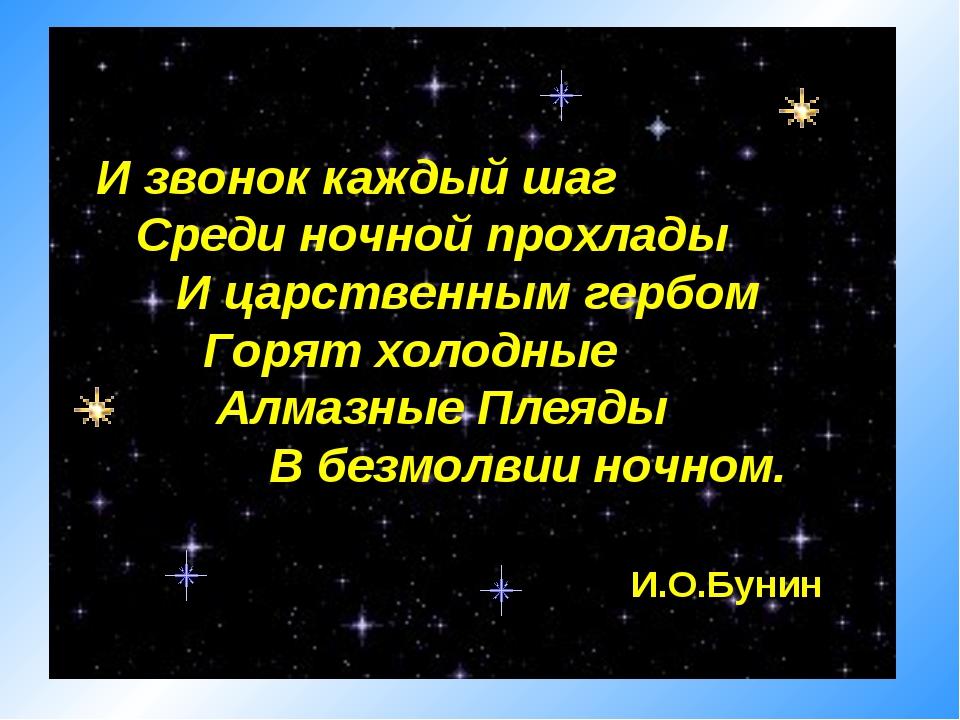 И звонок каждый шаг Среди ночной прохлады И царственным гербом Горят холодные...