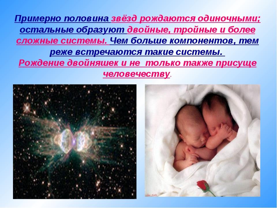 Примерно половина звёзд рождаются одиночными; остальные образуют двойные, тро...