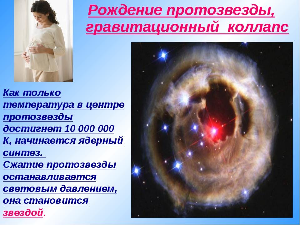 Рождение протозвезды, гравитационный коллапс Как только температура в центре...