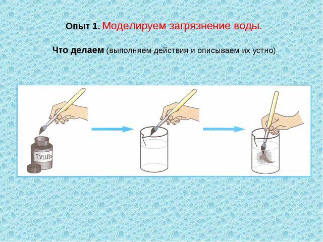 Опыт 1. Моделируем загрязнение воды. Что делаем (выполняем действия и описыва...