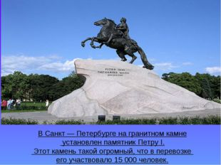 В Санкт — Петербурге на гранитном камне установлен памятник Петру I. Этот кам