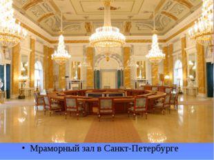 Мраморный зал в Санкт-Петербурге